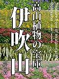 高山植物の宝庫 伊吹山: Treasure trove of an alpine plant  Ibukiyama SlowPhoto