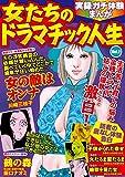 実録ガチ体験まんが 女たちのドラマチック人生Vol.2 (Big Fields Publishing)
