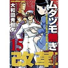 ムダヅモ無き改革 15巻 (近代麻雀コミックス)