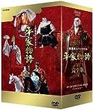 人形歴史スペクタクル 平家物語 完全版 DVD SPECIAL BOX[NSDX-9569][DVD]