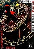 占星術殺人事件 改訂完全版 (講談社文庫)