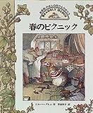 春のピクニック (のばらの村のものがたり (1))