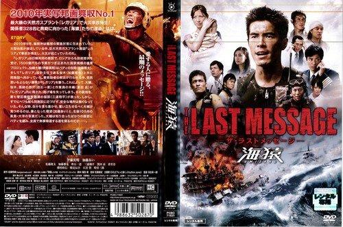 THE LAST MESSAGE 海猿 (2010年)|中古DVD [レンタル落ち] [DVD]