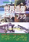 世界遺産データ・ブック〈2007年版〉 (世界遺産シリーズ)
