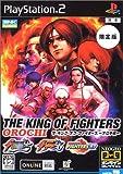 ザ・キング・オブ・ファイターズ -オロチ編- NEOGEO STICK3同梱 (限定版) NEOGEOオンラインコレクション