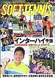 ソフトテニスマガジン 2017年 08 月号 [雑誌] -