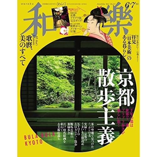 和樂(わらく) 2017年 06 月号 [雑誌]