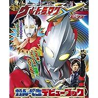 ウルトラマンXかんぺきデビューブック (小学館のカラーワイド)