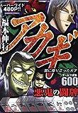 アカギ悪鬼の闘牌―闇に降り立った天才 (バンブー・コミックス)
