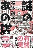 謎のあの店 3 (Nemuki+コミックス) 画像