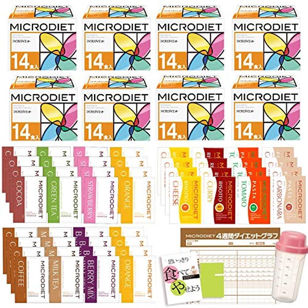 治療ダイジェスト弱いマイクロダイエット8箱セット(リゾット&パスタ8箱:D1008)