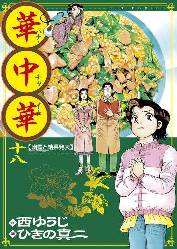 華中華 18 (ビッグコミックス)の詳細を見る