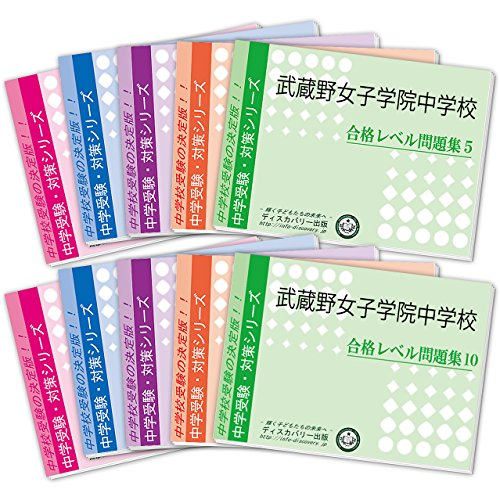 武蔵野女子学院中学校受験合格セット(10冊)