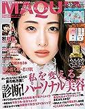 MAQUIA (マキア) 2018年9月号 [雑誌]