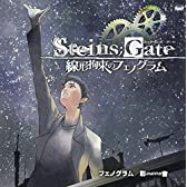 PS3&Xbox 360ソフト「 STEINS;GATE 線形拘束のフェノグラム 」 オープニングテーマ 「 フェノグラム 」【DVD付盤】