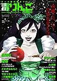 毒りんごcomic : 10 (アクションコミックス)