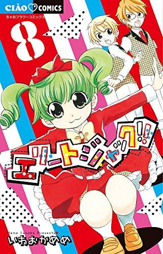 エリートジャック!! 8 (ちゃおコミックス)