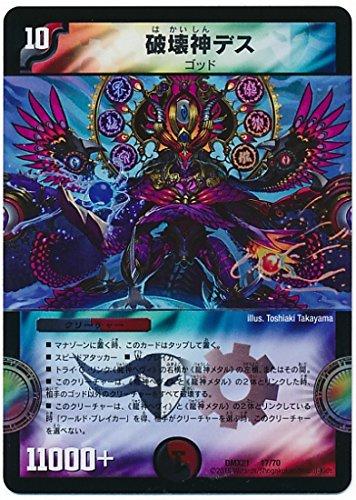 デュエルマスターズ/DMX-21/17/破壊神デス/闇/火/クリーチャー