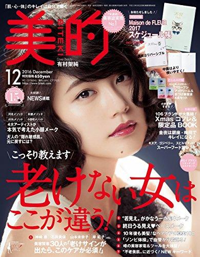 美的(BITEKI) 2016年 12 月号 [雑誌]の詳細を見る