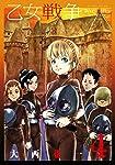 乙女戦争 ディーヴチー・ヴァールカ(4) (アクションコミックス(月刊アクション))