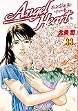 エンジェル・ハート 33 (BUNCH COMICS)