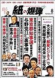 紙の爆弾 2016年 8月号 [雑誌] 画像