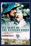 西部戦線異状なし デジタル・ニューマスター完全版[DVD]