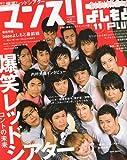 マンスリーよしもとPLUS ( プラス ) 2009年 11月号 [雑誌]