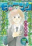 モーニング 2015年36・37号 [2015年8月6日発売] [雑誌] (モーニングコミックス)