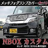 N-BOX NBOX カスタム専用 メッキ フォグランプカバー 2P