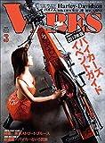 VIBES【バイブズ】2017年3月号 [雑誌]