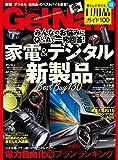 GetNavi 2016年5月号[雑誌]
