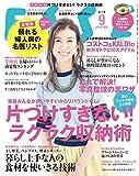 ESSE 2013 年 09月号 [雑誌] ESSE (デジタル雑誌)