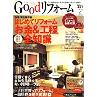 Good (グッド) リフォーム 2007年 02月号 [雑誌]