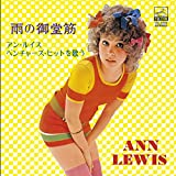 雨の御堂筋/アン・ルイス・ベンチャーズ・ヒットを歌う