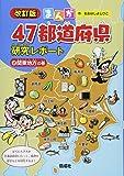 関東地方の巻 (まんが47都道府県研究レポート 改訂版)