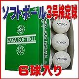 ナイガイ 試合球 ゴム・ソフトボール 検定球3号 naigai-3 ※半ダース販売(6個入) ボール