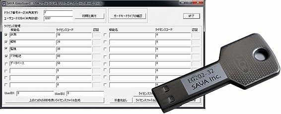 ガードキー生成ソフトウェア EasyGuard EG202HS-6432