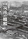 南筑後の昭和 (昭和シリーズ)