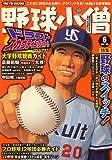 野球小僧 2007年 06月号 [雑誌]