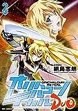 オリハルコン レイカル DUO: 2 (REXコミックス) 画像