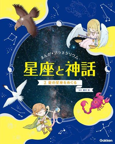 2 夏の星座をめぐる (まんが☆プラネタリウム 星座と神話)