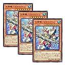 【 3枚セット 】遊戯王 日本語版 LVP1-JP047 Mermail Abyssmegalo 水精鱗-メガロアビス (レア)