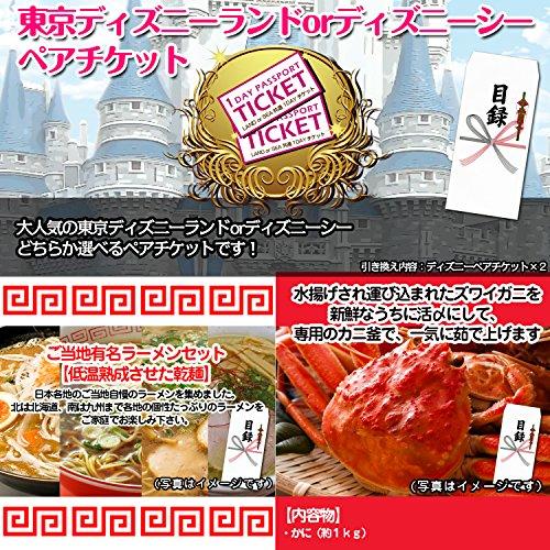 景品セット 3点 …ディズニーランドペアチケット、釜茹で紅ズワイガニ 1kg、全国ご当地ラーメンセット 5食