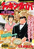 クッキングパパ 定番! 中華料理編 アンコール刊行 (講談社プラチナコミックス)