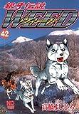 銀牙伝説ウィード 42 (ニチブンコミックス)