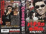 パチスロ水滸伝 [VHS]