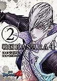 戦国BASARA4 (2) (電撃コミックスNEXT)