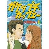 ガケップチ・カッフェー / 大前田 りん のシリーズ情報を見る