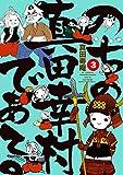 のちの真田幸村である【電子限定版】 3巻 (まんがタイムコミックス)